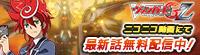 カードファイト!! ヴァンガードG Z ニコニコアニメチャンネル