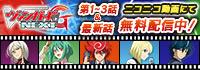 カードファイト!! ヴァンガードG NEXT ニコニコアニメチャンネル