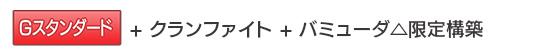 Gスタンダード+クランファイト+バミューダ△限定構築