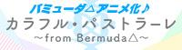TVアニメ『カラフル・パストラーレ ~from Bermuda△~』