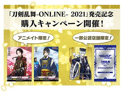 「刀剣乱舞-ONLINE- 2021」発売記念購入キャンペーン