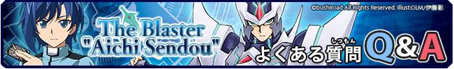 """レジェンドデッキ「The Blaster """"Aichi Sendou""""(G-LD03)」よくある質問Q&A"""