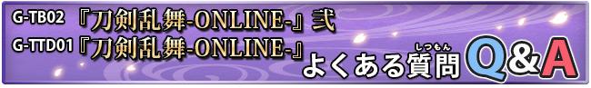 タイトルブースター第2弾「刀剣乱舞-ONLINE-」弐&タイトルトライアルデッキ「刀剣乱舞-ONLINE-」よくある質問Q&A