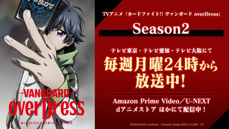 TVアニメ「カードファイト!! ヴァンガード overDress」 公式サイト