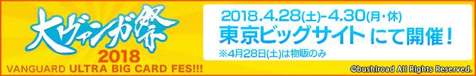 大ヴァンガ祭2018
