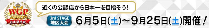 WGP2021 春 日本選手権