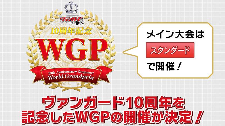 10周年記念 ヴァンガード WGP