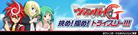 ラジオ ヴァンガードG 挑め!掴め!トライスリー!!!