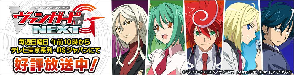 TVアニメ「カードファイト!! ヴァンガードG NEXT」公式サイト