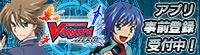 カードファイト!! ヴァンガードZERO公式サイト