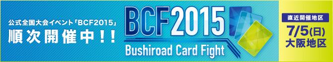 BCF2015