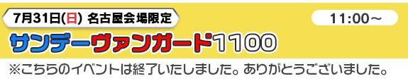 名古屋会場限定「サンデーヴァンガード1100」