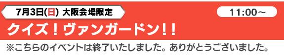大阪会場限定「クイズ!ヴァンガードン!!」