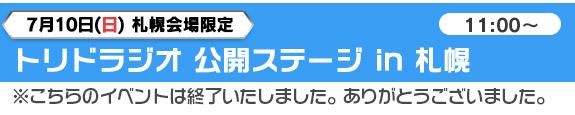 札幌会場限定「トリドラジオ 公開ステージ in 札幌」