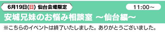 仙台会場限定「安城兄妹のお悩み相談室 ~仙台編~」