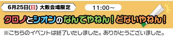 大阪会場限定「クロノとシオンのなんでやねん!どないやねん!」