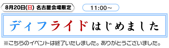 名古屋会場限定「ディフライド はじめました」