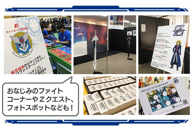 「BCF2018」レポート写真