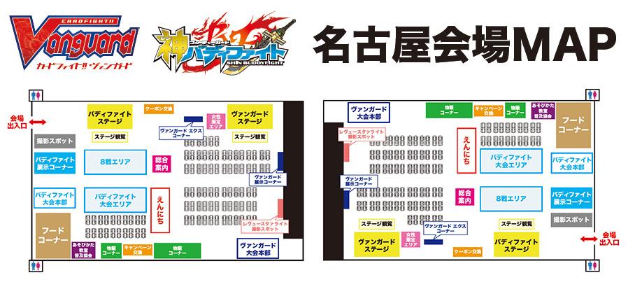 名古屋会場MAP