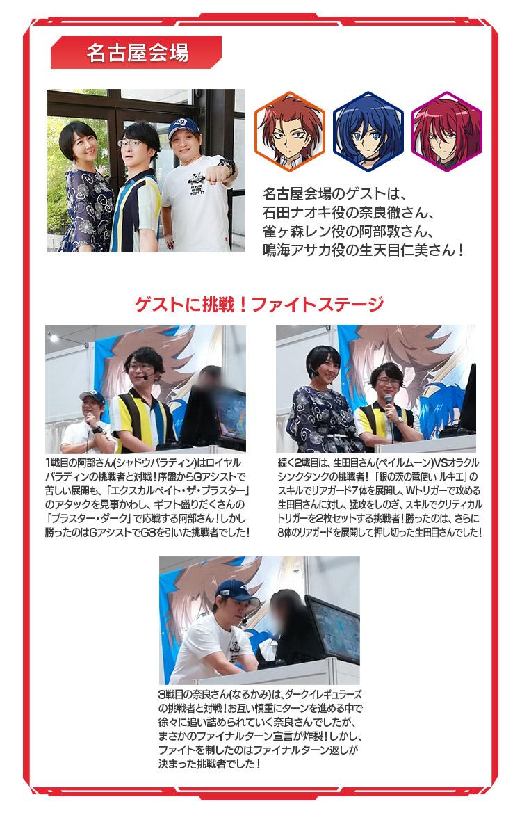 「BCF2019」名古屋会場レポート写真