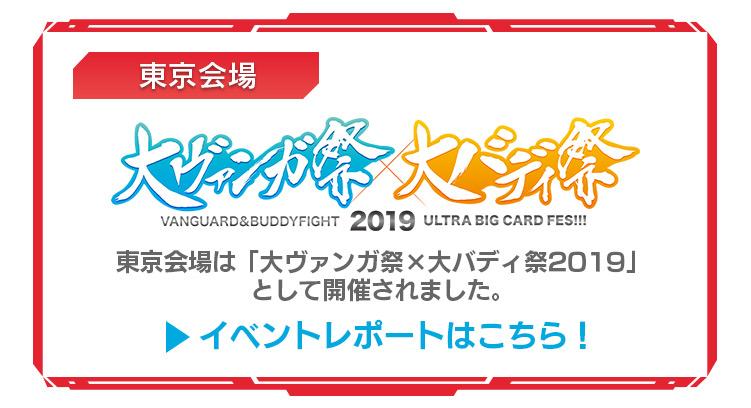 「BCF2019」東京会場レポート