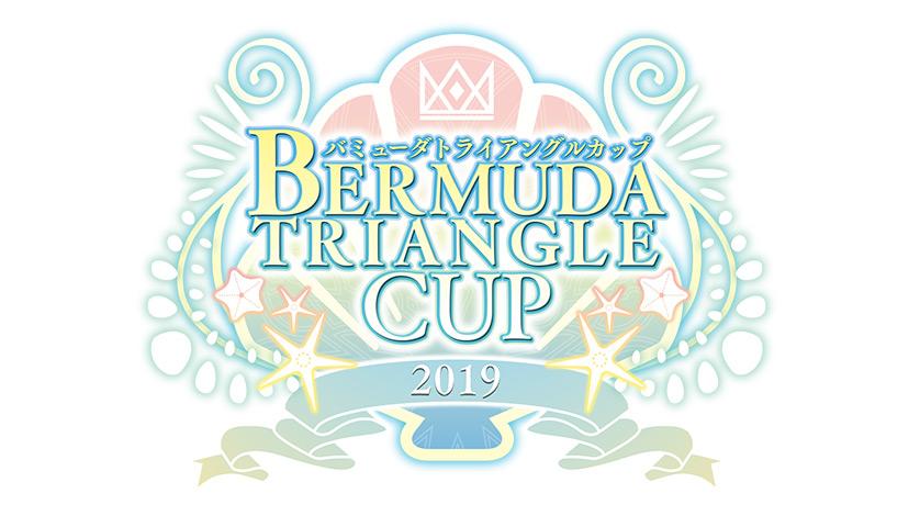 バミューダ△カップ2019