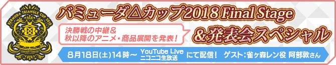 バミューダ△カップ2018 Final Stage&発表会スペシャル