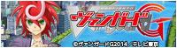 テレビ東京・あにてれ カードファイト!! ヴァンガードGサイト