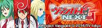 TVアニメ『カードファイト!! ヴァンガードG NEXT』