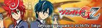 TVアニメ「カードファイト!! ヴァンガードG Z」公式サイト