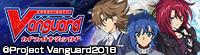 1 TVアニメ「カードファイト!! ヴァンガード」 公式サイト