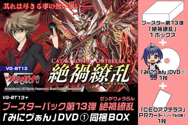 絶禍繚乱「みにヴぁん」DVD(1)同梱BOX