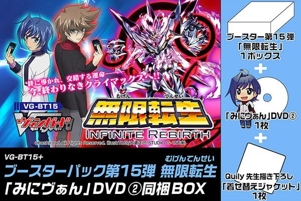 無限転生 「みにヴぁん」DVD(2)同梱BOX
