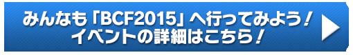 BCF2015の詳細はこちら!