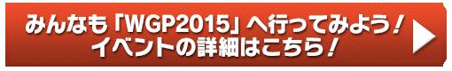 wgp2015の詳細はこちら!