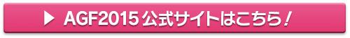 AGF2015公式サイトはこちら!