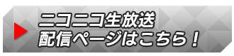 ニコニコ生放送 配信ページはこちら!
