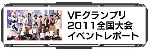 VFグランプリ2011全国大会イベントレポート