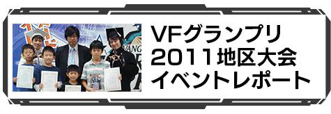 VFグランプリ2011地区大会イベントレポート