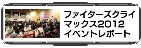 ファイターズクライマックス2012 イベントレポート