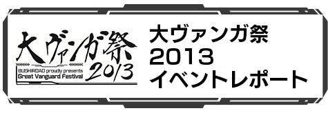 大ヴァンガ祭2013 イベントレポート