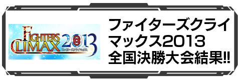 ファイターズクライマックス2013 全国決勝大会結果!!