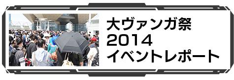 大ヴァンガ祭2014 イベントレポート