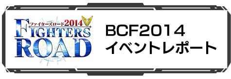 BCF2014 ヴァンガードステージ イベントレポート