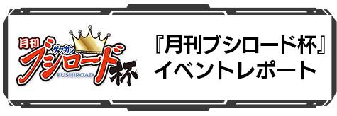 『月刊ブシロード杯』イベントレポート