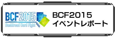 BCF2015 イベントレポート