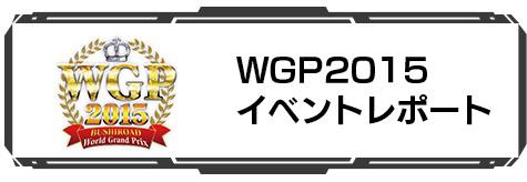 WGP2015 イベントレポート
