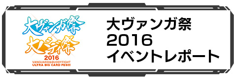 大ヴァンガ祭2016 イベントレポート