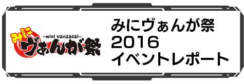 みにヴぁんが祭2016 イベントレポート