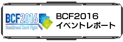 BCF2016 イベントレポート